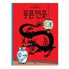 Tintin Blue Lotus Korean Book Edition 2011