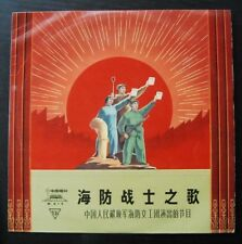 Songs of China Navy Cultural Revolution LP M810 with word book