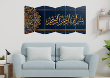 More details for 5 pcs very beautiful wood frame islam size 100x50cm no holes no drilling rrp £50