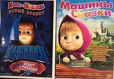 Masha and the Bear / Masha i medved  2DVD NTSC - Машины сказки+ Машины страшилки