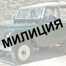 Schriftzug MILIZ МИЛИЦИЯ Aufkleber UdSSR Lada Niva, GAZ, Polizei, Russia, Police