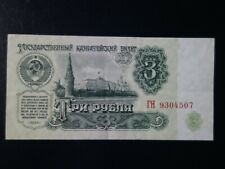 New ListingUssr Soviet Russia 3 rubles 1961 Old Banknote Paper money Excellent Crisp Xf+