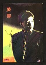 1992 姜鄠 Chinese Singaporean singer JIANG HU PolyGram Records official postcard