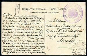 Russia Japan WAR TPO #264 Vladivostok-Kharbin & Wladivostok hospital seal CHINA