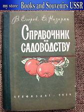 1959 Book of the USSR Home gardening, gardener's guide (lot 829)
