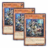 3 x Yu-Gi-Oh! Japanese DBSW-JP005 Shadow Rock Musume - Kizaru(Normal)  MINT