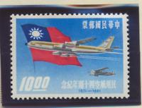 China (Republic/Taiwan) Stamp Scott #1320, Mint Never Hinged