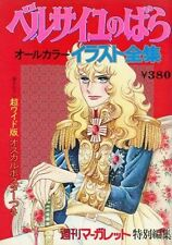 LADY OSCAR ROSE OF VERSAILLES 1976 Artbook BERUBARA Riyoko Ikeda Shoujo JAPAN