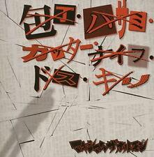 Houchou Hasami Cutter Knife Dosu Kiri [Audio CD] Maximum the Hormone