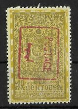 MONGOLIA 1926 Unused NG 50 C Brown & Bright Yellow Olive Michel #13a CV €200 VF