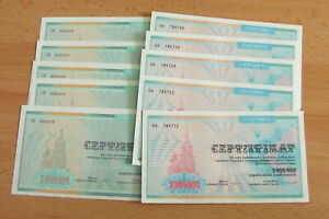 1992-1997 Ukraine 10 pcs Certificates 1 and 2 millions karbovantsiv P-91A, 91B
