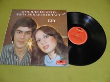Antonis Politis, Gina Spiliotopoulou - You - 1977 1st Greece Greek STEREO LP NM