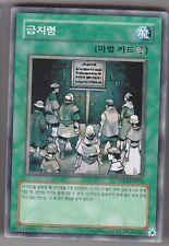 YU-GI-OH Verbot Common koreanisch