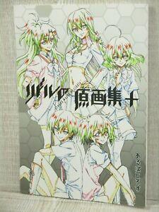 RIDDLE Story of Devil Gengashu Doujin Art Works Fan Book 2014 C87 Ltd