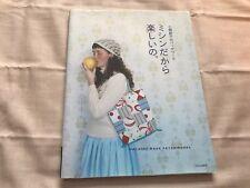 """Japanese craft Book, patchwork quilts """"Machine made Patchwork"""" by Suzuko Koseki"""