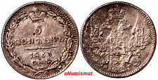 "Russia Nicholas I Silver 1833 СПБ-НГ 5 Kopek ERROR Mintmarks ""I I"" instead ""Н"""