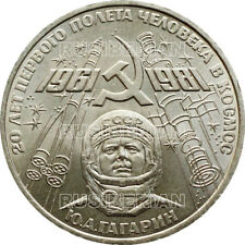 RARE RUSSIAN 1 RUBLE 1981 USSR SOVIET COIN GAGARIN SPACE FLIGHT - aUNC! *A1