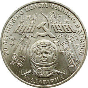 RARE RUSSIAN 1 RUBLE 1981 USSR SOVIET COIN   GAGARIN SPACE FLIGHT   aUNC *A1