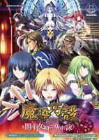 Windows PC Game MADOUKOUKAKU Yami no Tsukimegami Japan Bishoujo Eroge