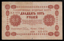 World Paper Money - Russia 25 Rubles 1918 P90 @ Vf With Tiny Pinhole