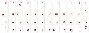 Tastaturaufkleber RUSSISCH / Kyrillisch, transparent, Schriftfarbe ROT, 12x13mm.