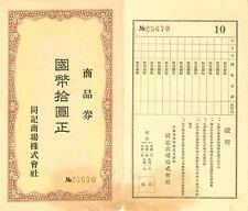 D6023, Manchuria Department Store Cash Coupons 10 Dollars, 1930's Watermark