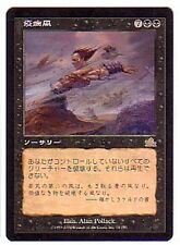 MTG 4X JAPANESE PROPHECY PLAGUE WIND NM/M MAGIC THE GATHERING CARD BLACK RARE