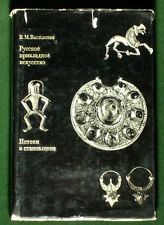 BOOK Ancient Russian Applied Art metal jewelry gold filigree pottery enamel old