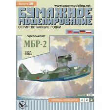 PAPER MODEL KIT CIVIL AVIATION FLYING BOAT MBR-2 1/33 OREL 19