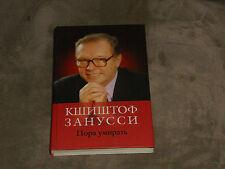 Krzysztof Zanussi Пора умирать - Воспоминания размышления анекдоты Hardcover Rus