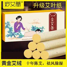 10 Years Smoke Moxa Roll Sticks Pure For Mild Moxibustion 十年黄金艾条10根 50:1 祛风除湿养生