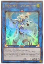 RIRA-JP048 - Yugioh - Japanese - Apollousa, Bow of the Goddess - Ultra