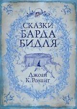 J. K. Rowling The Tales of Beedle The Bard Russian NEW Harry Potter Гарри Поттер