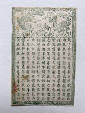 More details for lovely antique chinese script calligraphy fine delicate paper dragon phoenix