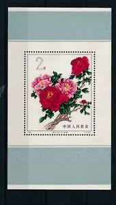 [C50880] China 1964 Flowers Rare Sheet Mint no gum $4500 (no hinge)(see 2 pics)