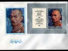 U.R.S.S. RUSSIE / ENVELOPPE POSTALE illustrée ART PEINTURE P. VODKINE / 400-1978