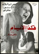 EGYPT 1975 FILM MOVIE ADVERTISING BROCHURE DRAMA  هكذا الايام فريد شوقى