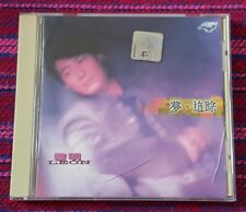 Leon Lai ( 黎明 ) ~ 梦追踪 ( Hong Kong Press ) Cd