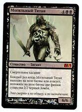 ***1x FOIL Russian Grave Titan*** MTG Magic 2012 -Kid Icarus-