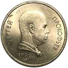 RUSSIE 1 Rouble 1991