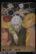 JAPAN Yumi Hotta / Takeshi Obata manga: Hikaru no Go Complete Edition vol.17