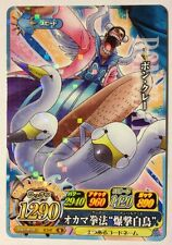 Carte One Piece OnePy Berry Match IC Prism Rare PART05 IC5-47