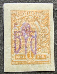 Ukraine 1918 Trident KYIV 2 MULTIPLE, 1 kop imperf. DOUBLE OVPT, signed MNH