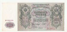 Russia   500 rubli   1912 qSPL  aXF  pick 14b