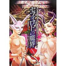 Shin Megami Tensei RPG Mato Tokyo 200X supplements Sephiroth no Makai book