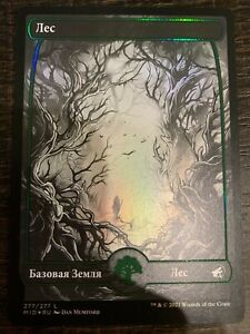 Innistrad: Midnight Hunt - FOIL RUSSIAN Forest #277 - Booster Fresh