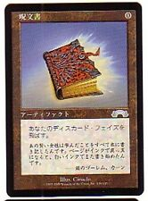 MTG 3X JAPANESE EXODUS SPELLBOOK MINT ASIAN !~