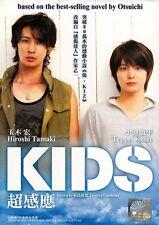 KIDS キッズ Japanese Movie DVD Excellent English Subtitle NTSC All Region Box Set