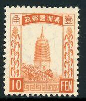MANCHUKUO MNG Scott #29 10f Deep Orange Granite Paper WMK239 $$