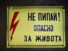Vintage Enamel Electricity Warning Sign - Russian ???